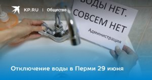Почему Нет Воды В Районе Телецентра В Перми