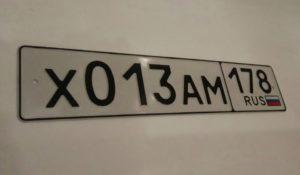 Сколько стоит автомобильный номер с буквами хам