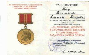 Денежная выплата за медаль за воинскую доблесть 1 степени в 2020 году