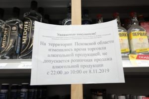 Скольки продается алкоголь в магазине перекресток
