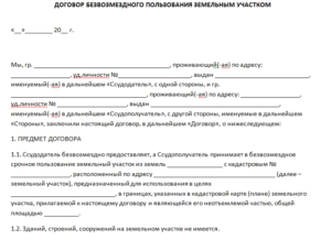 Договор временного пользования земельным участком