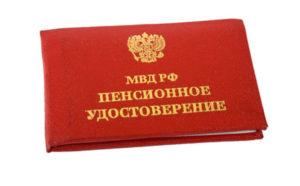 Фото на пенсионное удостоверение мвд 2020