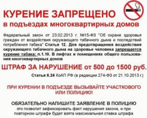 Можно ли курить у подъезда жилого дома по новому закону 2020