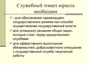 Функции Служебного Этикета Юриста