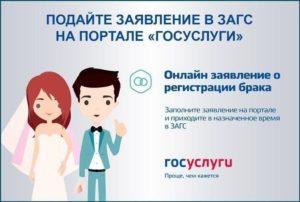 Можно ли подать заявление в загс за полгода до свадьбы
