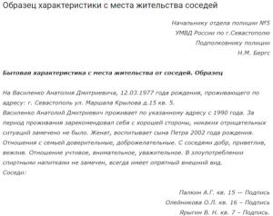 Отзывы от соседей образец на работу в деревне казахстане