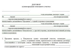 Срок действия договора купли продажи земельного участка