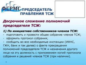 Увольнение Управляющего Из Зс По Решению Членов Правления Тсн