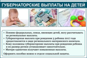 Губернаторское пособие на второго курск