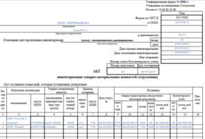 Заполнение инвентаризационной ведомости при инвентаризации в 2020 году