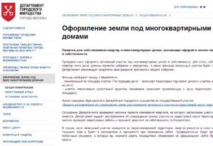 Дги города москвы какой год попадает получение квартир по череди