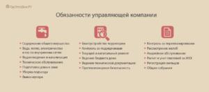 Должностные обязанности управляющей компании жкх