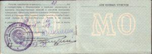 Форма пенсионного удостоверения для военнослужащих