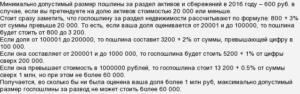Сколька Оплатить Человек При Разводе В Узбекистане