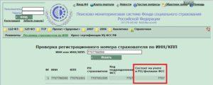 Фсс по номеру страхователя москва найти