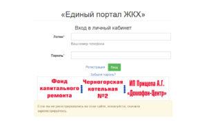 Передать Показания Счетчика Воды Черногорск Личный Кабинет