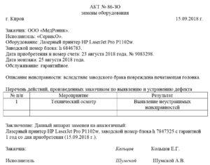Акт о замене оборудования снятие с производства