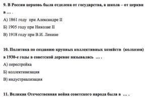 Экзамен на гражданство рф тесты онлайн 2020 билеты с ответами все вопросы и ответы