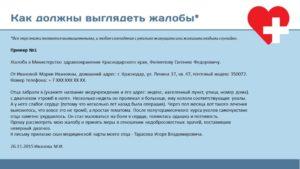 Департамент здравоохранения москвы официальный сайт написать жалобу