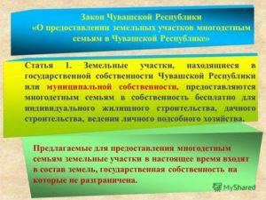 Закон о предоставлении земельных участков многодетным семьям 138фз текст