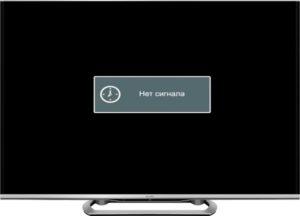 Не Работает Телевизор Нет Сигнала От Антенны Куда Звонить