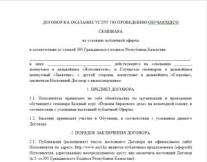 Договор на оказание услуг по организации праздника
