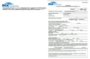 Страховая Компания Вск Страховой Дом Бланк О Возврате Страховой Премии