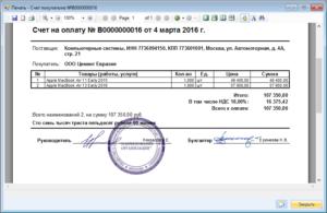 Правило оформления счетов на оплату где ставить печать