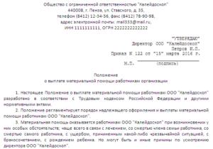 Трудовой кодекс материальной помощью