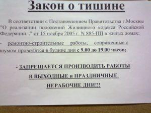 Закон О Тишине В Новосибирске 2020 В Квартире Ремонт Постановление
