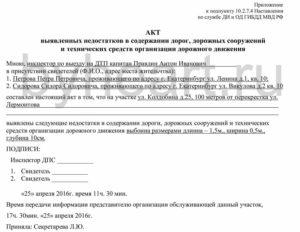 Протокол замечаний к акту выполненных работ