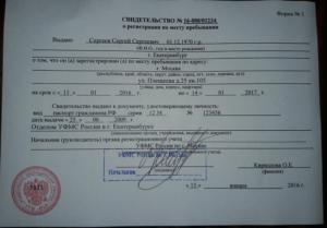 Забирают ли паспорт при оформлении временной регистрации в уфмс
