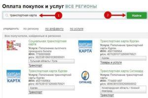 Транспортная Карта Пенсионная Новосибирск Пополнить Онлайн