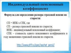 Индивидуальный пенсионный коэффициент в беларуси