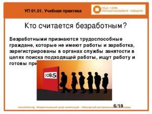 Кто Считается Безработным По Каким Причинам Человек Может Стать Безработным