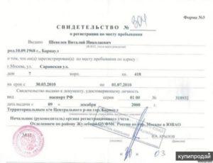 Как Попасть В Садик В Москве С Временной Регистрацией