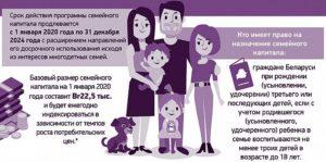 Семейный капитал в беларуси 2020 досрочное использование