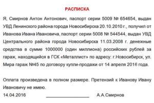 Образец расписки о получении денег по договору купли продажи гаража
