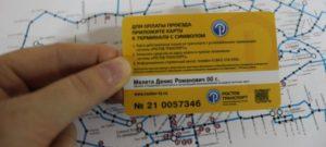 Перевести Деньги Социальная Карта Пенсионера Для Проезда В Общественном Транспорте