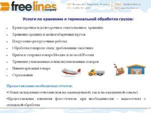 Щбразец коммерческого предложения на оказание транспортных услуг и ответхранения