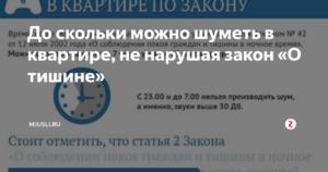 До скольки можно делать ремонт в квартире по закону рф 2020 волгоград