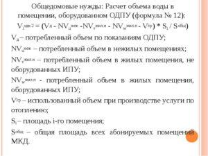Формула Для Расчета Одн По Холодной Воде