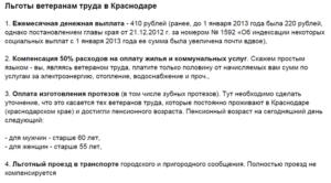 Закон О Ветеранах Труда В Ростовской Области С Изменениями На 2020 Год
