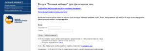 Передача Показаний Счетчиков Омская Энергосбытовая Компания