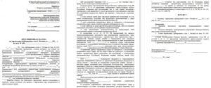 Апелляционная жалоба от ответчика образец