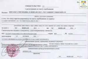 Правила прописки и выписки граждан рф 2020
