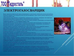Характер работы электрогазосварщика