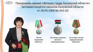 Региональный Закон Ольготах Ветеранов Труда Оренбургской Области