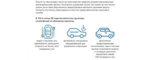Льготы по транспортному налогу для пенсионеров в волгоградской области