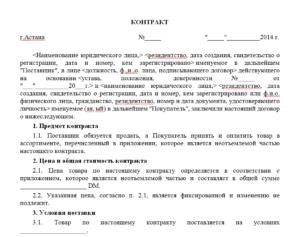 Договор финансового консалтинга образец